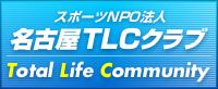 NPO法人 名古屋TLCスポーツアカデミー事務局